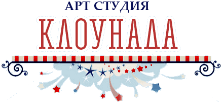 Организация праздников. Отзывы. Event агентство Клоунада. г. Киев